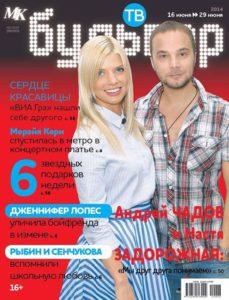 Украинские знаменитости снимавшиеся для взрослых журналов фото 512-677