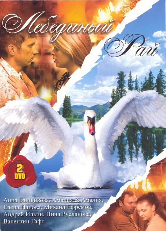 Лебединый рай