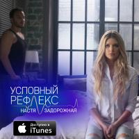 Сингл «Условный рефлекс» доступен наiTunes!