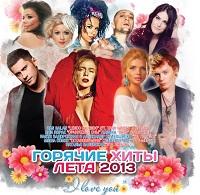 CD_GORYACHIE_XITY_LTA_cover