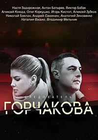 Следователь Горчакова