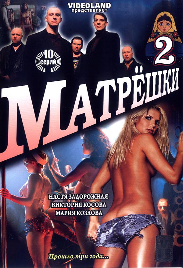 Матрёшки — 2